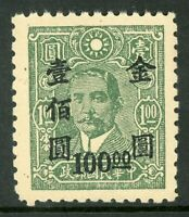 China 1943 Gold Yuan $100/$1.OO Pacheng  Perf 11½  Foreign Mesh Paper X569