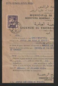 LIBYA , Document with Rare Stamp 250 Mils 1958