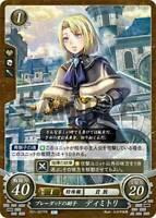 Dimitri P21-007PR Fire Emblem 0 Cipher FE Heroes Promotion Card 21 Three Houses