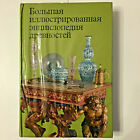 Illustrated encyclopedia antiques Furniture glass porcelain jewerly in Russian