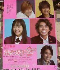 Matsumoto Jun Hana Yori Dango Meteor Garden 2 Japan Promo Poster