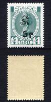 Armenia 1920 SC 187 mint . g1943