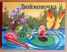 """Russian Children Book. Livre animé """"POUCETTE"""". Книжка-Игрушка: """"ДЮЙМОВОЧКА""""."""
