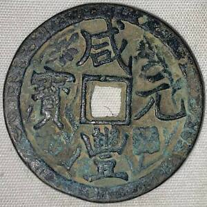 Chinese Ancient Bronze Copper Coin diameter:60mm thickness:5.4mm