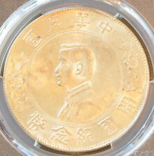 1927 China Memento Sun Yat Sen Silver Dollar Coin PCGS Y-318A MS 62