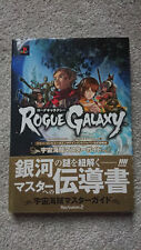 Rogue Galaxy Strategy Guide - Sony PlayStation 2 - Japanese