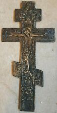 LARGE!!! Antique Russian Brass Orthodox Cross  Icon