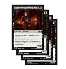 Russian 4x Thirsting Bloodlord MTG NM Core 2020 Magic The Gathering
