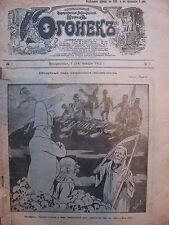 1912 Russia *** Magazine***OGONEK  01.01.1912 very RARE!!! RARE!!!RARE!!!