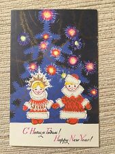 USSR Russia New Year postcard children at the Christmas tree 1968