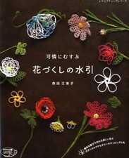 Pretty Mizuhiki Flower Book - Japanese Craft Book