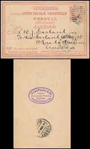 TURKEY - CONSTANTINOPLE 1899, OTTOMAN STATIONERY CARD TO PORTUGAL. #K645