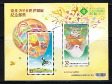China Taiwan 2016 特645 S/S PHILATAIPEI Expo World Stamp  Taiwan