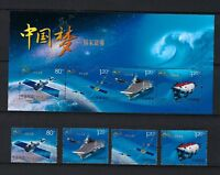 CHINA 2013-25 中國夢 Chinese Dream stamp set Aircraft Carrier Jiaolong Space