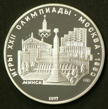 1977 Russia CCCP 5 Roubles Silver Proof Minsk #1508
