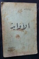 1950 Vintage Arabic Book كتاب الأوابد - عبد الوهاب عزام