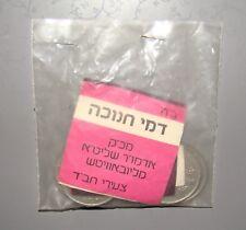 jewish judaica rabbi lubavitch chanukah hanukkah gelt chabad israel coin