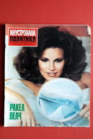 RAQUEL WELCH ON COVER 1976 RARE EXYU MAGAZINE