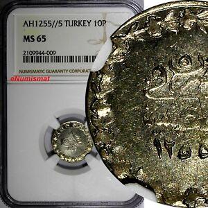 Turkey Abdul Mejid Silver AH1255//5 (1843) 10 Para NGC MS65 TOP GRADED KM#652(9)