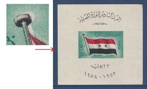 Egypt - 1958 - RARE - Flag Misplaced - M/S - ( 6th Anniv. of The Revolution )