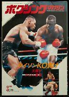 Mike Tyson vs James Douglas - Jorge Paez Poster Mar. 1990 Boxing Magazine