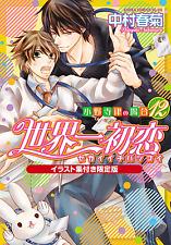 New Sekai-Ichi Hatsukoi Onodera Ritsu no Baai Vol.12 Limited Edition Manga Japan