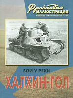 FRI-200202 Battle of Khalhin Gol (Nomonhan Incident) book