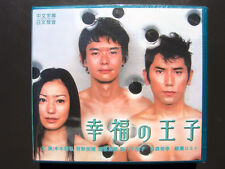 Japanese Drama The Happy Prince