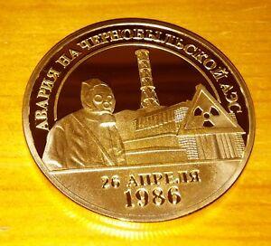 Chernobyl Nuclear Disaster Gold Coin Russian Ukraine Kiev Crimea Cold War I II