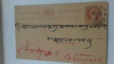 EAST INDIA POSTCARD 1898? PRE PAID POST FREE WORLDWIDE