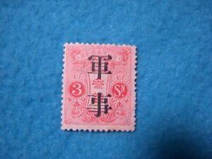 Japan Old Stamps.
