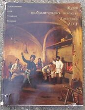 RUSSIAN ILLUSTRATED ART BOOK - SOVIET TATAR REPUBLIC MUSEUM