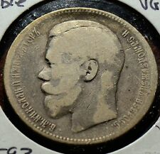 Russia  1896 Rouble  X0121 combine shipping