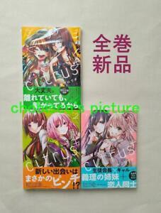 """Japanese Language"" Citrus + Plus Vol.1-3 Set"