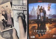 GROMOVY   1 and 2  ( 24 SERII    6DVD NTSC  24 серии)