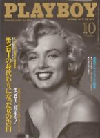 Playboy Japan October 1997: Marilyn Monroe  Memorial Special Features F/S