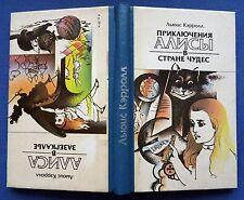 1991 Russian USSR Soviet Children`s Book Lewis Carroll Alice in Wonderland Kids