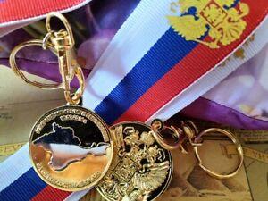 Русский Сувенир. Памятная медаль Крым  2014. Брелок для ключей.Набор 2 штуки.