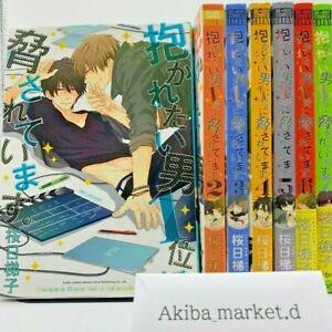 Dakaretai Otoko No.1 ni Odosarete Imasu Vol.1-7 set BL Manga Comics