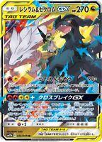 Pokemon Card Japanese N's Reshiram & Zekrom GX RR 036/049 SM11b