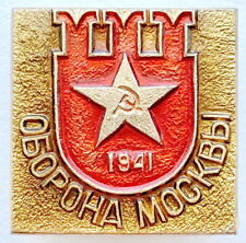 New listing Ussr Soviet Russian Military Pin Badge. Moscow Defense 1941. Wwii. World War 2