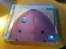 """Xun """"Mysterious Note""""cd DSD NM"""