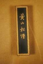 JAPANESE / CHINESE SUMI INK STICK / SHODO CALLIGRAPHY w GOLD LEAF