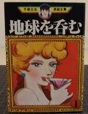 To Drink/Swallowing the Earth Osamu Tezuka Manga Japanese Import