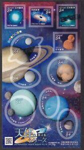 (ja1513) Japan 2021 astronomical world No.4 MNH