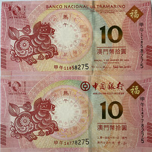 2014 China Macau 10 PATACAS Commemorative  HORSE YEAR (#8275) UNC  BANKNOTE.