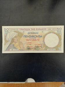 GREECE 50 DRACHMAI 1935