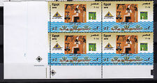 """Egypt Ägypten 2015 """"MNH"""" Withdrawn from Sale""""Saving Of River Nile"""",block of Four"""