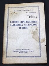 Soviet Russian USSR vintage manual book Combat use smoke shells mines 1945 WW2