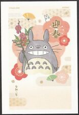 Japan new year postcard 2020 Otegaru Nenga Studio Ghibli Totoro set of 4 (jny244